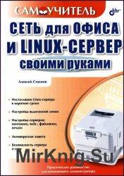 Сеть для офиса и Linux-сервер своими руками