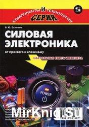 Силовая электроника. От простого к сложному (+CD)(2-е изд.)