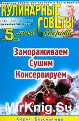 Кулинарные советы моей свекрови № 5 (255) 2013