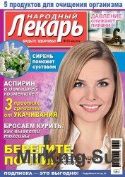 Народный лекарь № 10 2016