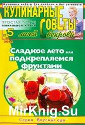Кулинарные советы моей свекрови № 5 (290) 2014