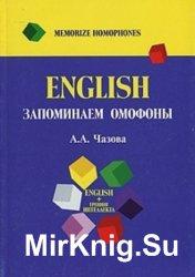English. Запоминаем омофоны