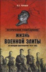 Жизнь военной элиты. За фасадом благополучия. 1918–1953