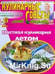 Кулинарные советы моей свекрови № 6 (291) 2014