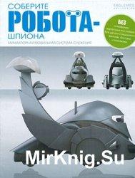 Робот-шпион (90 номеров)