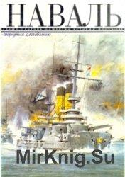Наваль. Первый сборник общества истории флота 1991