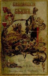 Славянские сказки, собранные А.И. Соколовым (1893)