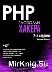 PHP глазами хакера. 2-е издание