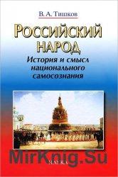 Российский народ: история и смысл национального самосознания