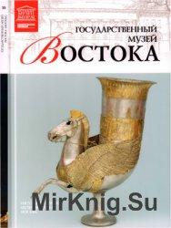 Великие музеи мира. Том 58. Государственный музей Востока (Москва)