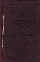 Корабельный устав Военно-Морского Флота Союза ССР (в 2-х частях)
