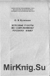 Курсовые работы по современному русскому языку