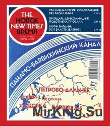 The New Times / Новое время № 16 от 16 мая 2016