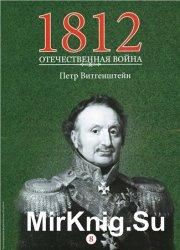1812. Отечественная война. № 8. Петр Витгенштейн