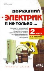 Домашний электрик и не только... Книга 2