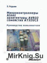 Микроконтроллеры Atmel архитектуры AVR32 семейства AT32UC3. Руководство пол ...