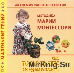 Академия раннего развития. Методика Марии Монтессори, или помоги мне это сд ...