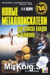Новые металлоискатели для поиска кладов и реликвий (4-е издание)