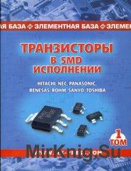 Транзисторы в SMD-исполнении. Том 1. Справочник