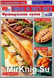 1001 совет и секрет. Спецвыпуск № 150 2016. Кулинарный гид. Блюда со всего  ...