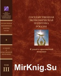 Государственная экономическая политика и Экономическая доктрина России. Том III