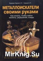 Металлоискатели своими руками. Как искать, чтобы найти монеты, украшения, к ...