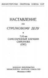 Наставление по стрелковому делу 7,62-мм самозарядный карабин Симонова (1954 ...