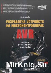 Разработка устройств на микроконтроллерах AVR: шагаем от «чайника» до профи ...