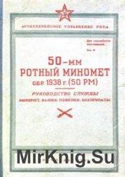 50-мм ротный миномет обр. 1938 г. (50 РМ). Руководство службы (1939)