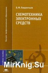 Схемотехника электронных средств