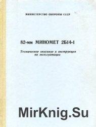 82-мм миномет 2Б14-1. ТО и ИЭ (1991)