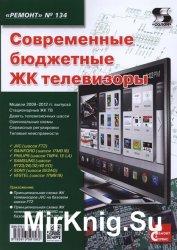 Современные бюджетные ЖК телевизоры