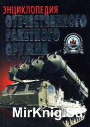 Энциклопедия отечественного ракетного оружия. 1817-2002