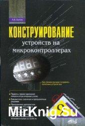 Конструирование устройств на микроконтроллерах (+CD)