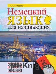 Немецкий язык для начинающих (+ CD)