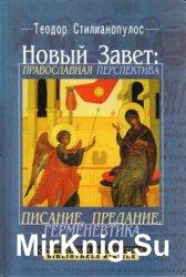 Новый Завет: Православная перспектива. Писание, предание, герменевтика