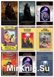 Роберт Говард - Сборник сочинений (272 книги)