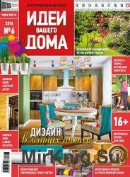 Идеи вашего дома №6 (июнь 2016)