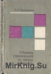Сборник упражнений по языку Паскаль
