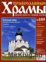 Православные храмы №189 - Успенский собор. Свияжск