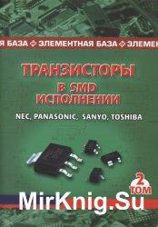 Транзисторы в SMD-исполнении. Том 2. Nec, Panasonic, Sanyo, Toshiba