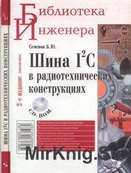 Шина I2C в радиотехнических конструкциях (+CD)