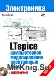 LTspice: компьютерное моделирование электронных схем