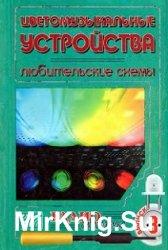 Цветомузыкальные устройства