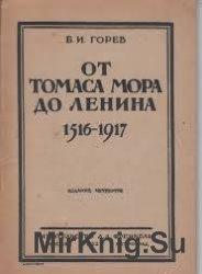 От Томаса Мора до Ленина