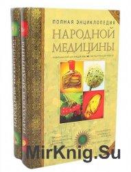 Полная энциклопедия народной медицины. Том 1-2