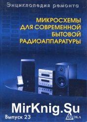 Микросхемы для современной бытовой радиоаппаратуры