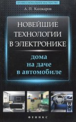Новейшие технологии в электронике: дома, на даче, в автомобиле