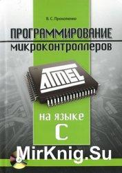 Программирование микроконтроллеров ATMEL на языке С (+CD)