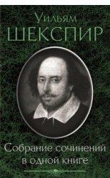 Уильям Шекспир. Собрание сочинений в одной книге (сборник)